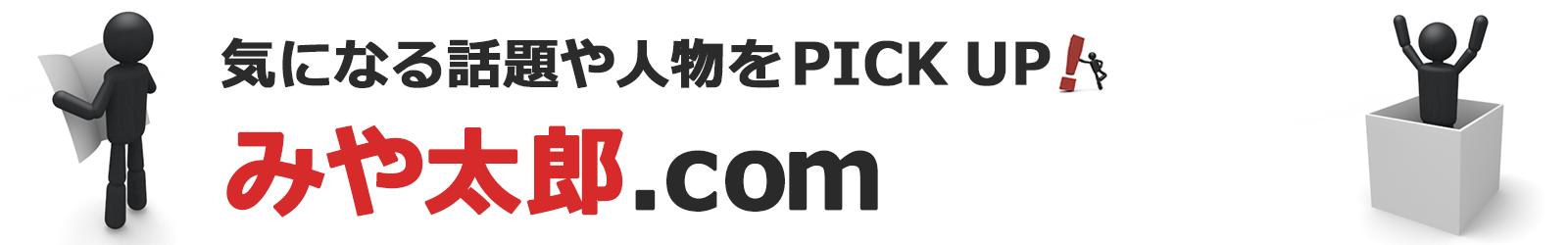 みや太郎.com