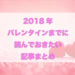 2018年バレンタインまでに読んでおきたい記事まとめ