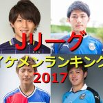 Jリーグイケメンランキング2017!男前でかっこいい選手一覧