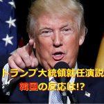 トランプ大統領就任演説の韓国の反応は?日韓関係の影響や慰安婦も