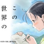 『この世界の片隅に』アニメのDVDレンタルと発売日!予約や特典も