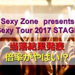 セクゾコンサート2017の当落結果が発表!当選倍率がやばい