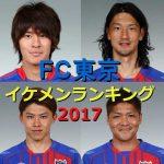 FC東京イケメンランキング2017!男前でかっこいい選手まとめ