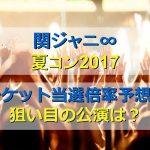 関ジャニの夏コン2017のチケット当選倍率予想!狙い目の公演はどこ?