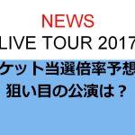 NEWSコンサート2017のチケット当選倍率予想!狙い目の公演は?