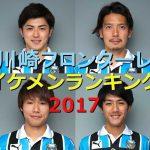 川崎フロンターレのイケメンランキング2017!かっこいい選手は?
