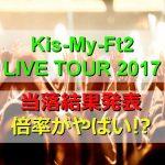 キスマイコンサート2017の当落結果が発表!確認方法は?