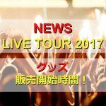 NEWSコンサート2017グッズの販売開始時間予想!何時から並ぶ?