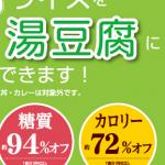 松屋の湯豆腐変更の実施店舗は?糖質やカロリーと感想がやばい!