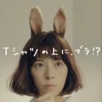 セシールCM2017の女優は誰?耳がかわいいモデルの年齢が衝撃!